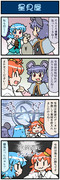 がんばれ小傘さん 2344
