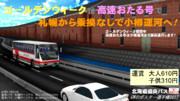 【GWのポスター選手権2017】楽でお得な高速バスでGO!