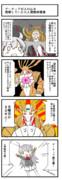 ネタバレ注意 GW最終日人理焼却漫画