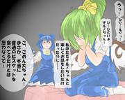 本日のチルノさん&大妖精さん(問498:文字無し版)