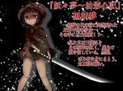 黒妖夢その1(妖々夢幼影心記)