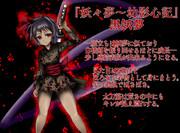 黒妖夢その2(妖々夢幼影心記)