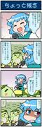 がんばれ小傘さん 2345