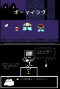 【UnderShin-chan】オーマイラヴ