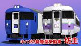 【OMF7】キハ183特急型気動車--坊主--