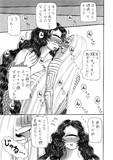 地母の晩餐 ~13P~