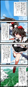 【激闘!ポケモンリーグ幻想郷大会】165話「文々。新聞号外より」