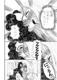 地母の晩餐 ~14P~