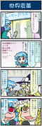 がんばれ小傘さん 2347