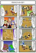 【東方手書き】東方手談35【囲碁】