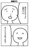 2コマ漫画