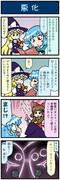 がんばれ小傘さん 2348