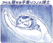 アヒル寝する手乗りコノハ博士