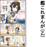 艦これまんが(乙)12
