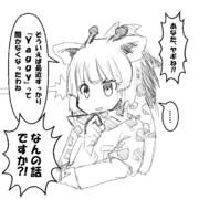 【けものフレンズ】あなたヤギね!【アミメキリン】