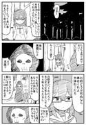 死のうとする女の子と悪魔の漫画1