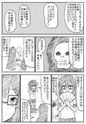 死のうとする女の子と悪魔の漫画2