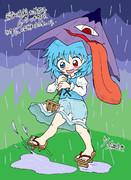 あめあめ小傘