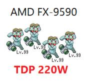 ポケモンで再現するAMD FX-9590