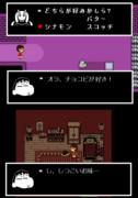 【UnderShin-chan】チョコビ