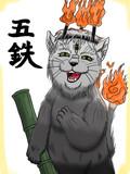 猫絵十兵衛御伽草紙 登場猫 「五鉄」