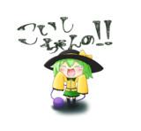 こいしちゃんの!!