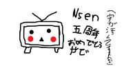 【五周年合作遅刻組】テレビちゃん