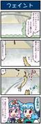 がんばれ小傘さん 2352