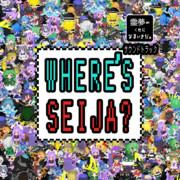 WHERE'S SEIJA