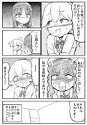 エレベーターに閉じ込められたコミュ障とリア充の女の子の漫画4