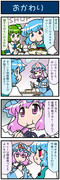 がんばれ小傘さん 2354