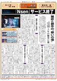静画版「文々。新聞」第55号-1面 Nsenサービス終了特集号
