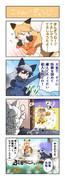 けもフレ4コマ漫画劇場「こうれいぎょうじ」