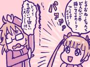比奈と千佳(ともらい事故に遭った乃々)漫画