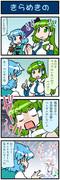 がんばれ小傘さん 2355