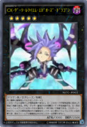 CX―ダーク・レクイエム・エガオーズ・ドラゴン