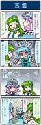 がんばれ小傘さん 2356
