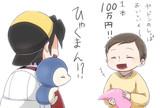 1本100万円