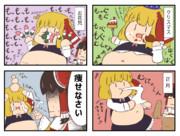 お抹茶東方ダイエット_02