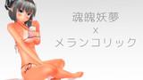 【魂魄妖夢x大胆ビキニ】みょんのメランコリック★すげぇ可愛い♪【HD】