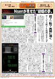 静画版「文々。新聞」第55号-3面 Nsenサービス終了特集号(珍事面)