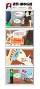 【週刊・都市伝説その74】スクラッチくじ【MMD-OMF7】