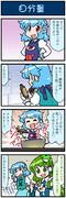 がんばれ小傘さん 2358