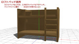 【MMDモデル試作】ロフトベッド