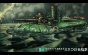 諸島連合 三三〇計画戦車