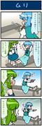 がんばれ小傘さん 2359