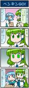 がんばれ小傘さん 2360