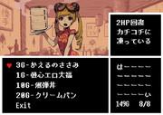 『undertale風』OPイラスト