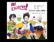 10/9(土) 『R藤本アワー 笑っていいだろう!』