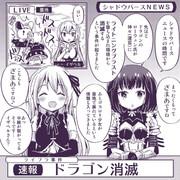 【悲報】ドラゴン消滅